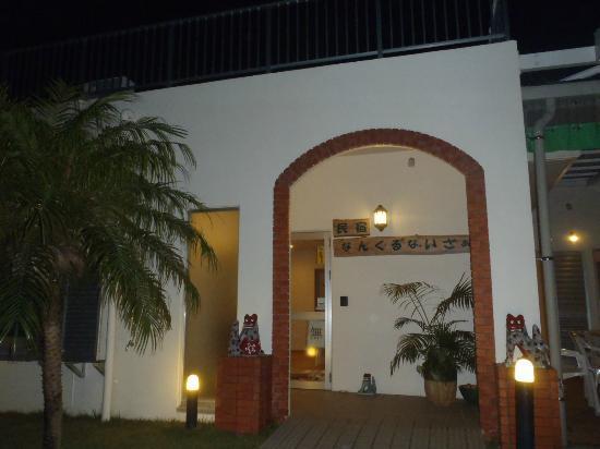 Minshuku Nankurunaisa: 夜 玄関