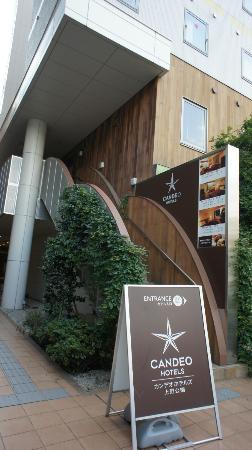 Candeo Hotels Uenokoen: フロントは2階