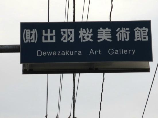 Dewazakura Museum of Arts