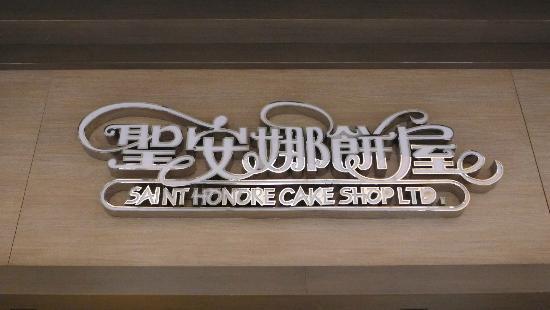 Saint Honore Cake Shop