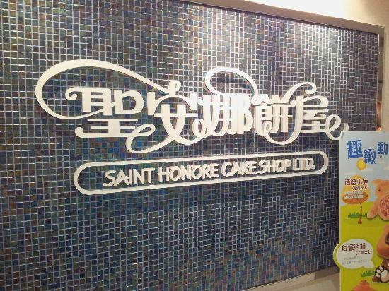 Saint Honore Cake Shop Central
