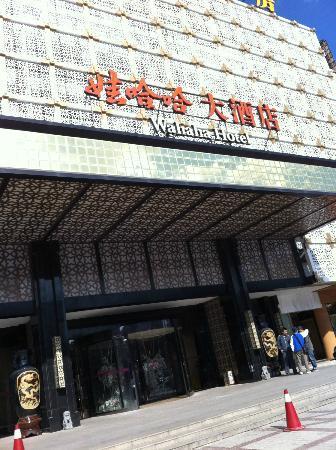 Wahaha Hotel Beijing Longfusi: Entrance
