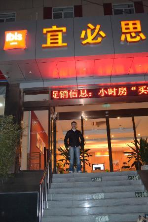 ibis Beijing Dacheng Road : Вход