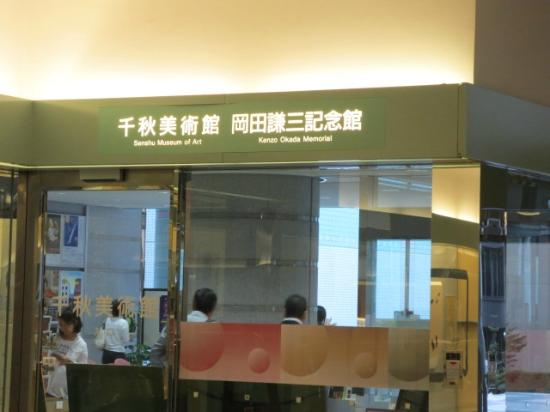 Akita Senshu Museum of Art: 美術館北側入口