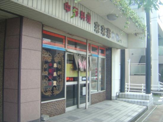 Ugata Business Hotel: mise