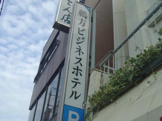 Ugata Business Hotel: kanban
