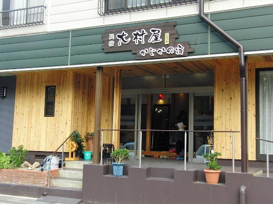 Onsen Minshuku Omuraya Building 1