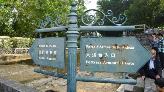 Monte Forte (Fortaleza do Monte): Monte Forte - signs for the fort and Macau Museum