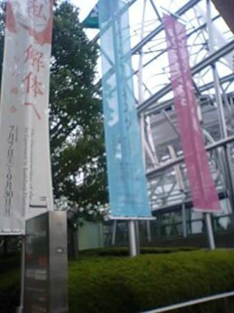 Osaka Science Museum : 大阪市立科学館 ~ 科学館前の広場