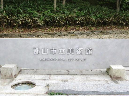 Koriyama City Museum of Arts: 美術館入口の石碑
