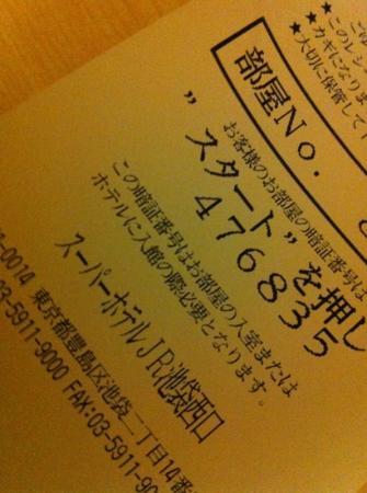 Super Hotel JR Ikebukuro-nishiguchi : レシートに部屋の暗証番号が記載されています。