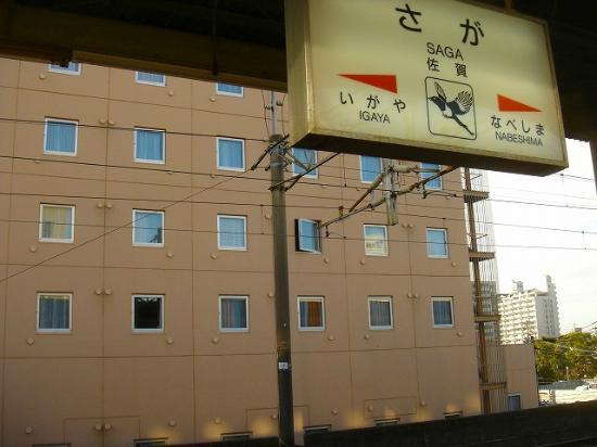 Toyoko Inn Saga-Eikimae: 2
