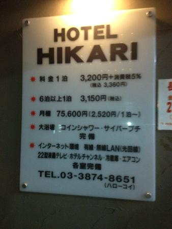 Hotel Hikari : コストパフォーマンス最高です!