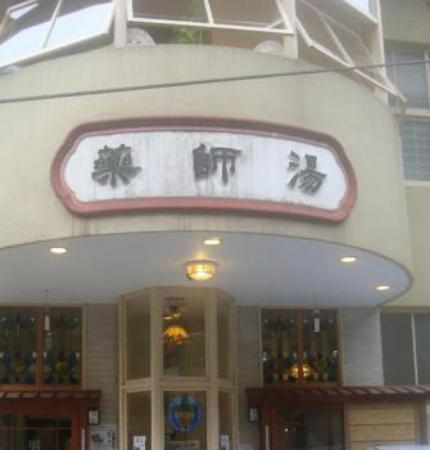 Yunotsu Onsen: 薬師湯:吉田屋旅館すぐ前