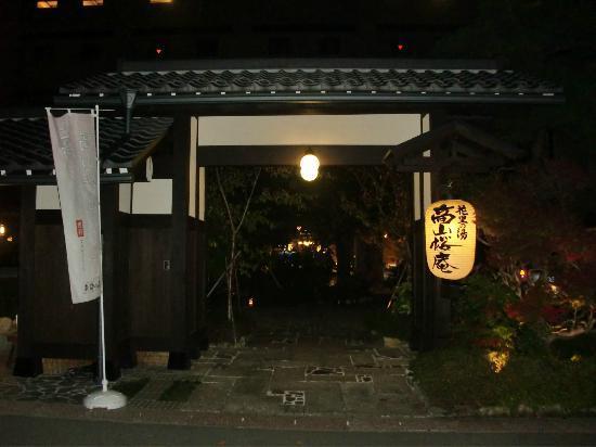 Takayama Ouan: Entrance