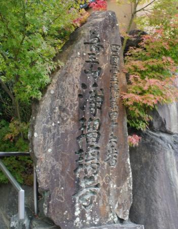 Joruriji Temple: お寺の名前が刻まれた石