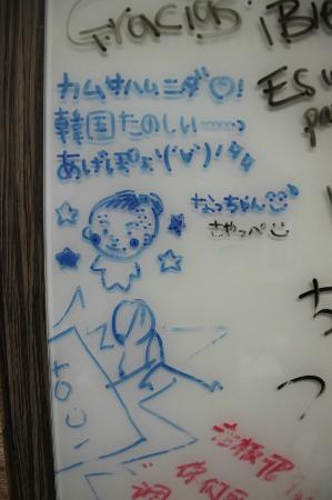 Hi Guesthouse: many ppl left warm messages on the whiteboard