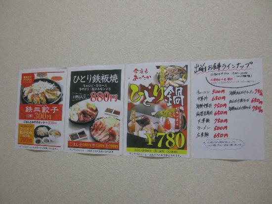 Hotel Hashimoto : お部屋に出前をしてくれる