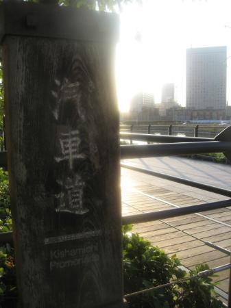Kishamichi Promenade: 看板