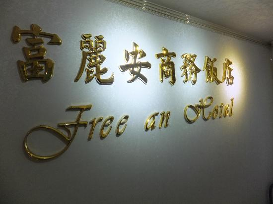 Free An Hotel: signboard