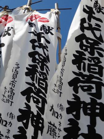 Kaizu, ญี่ปุ่น: のぼり