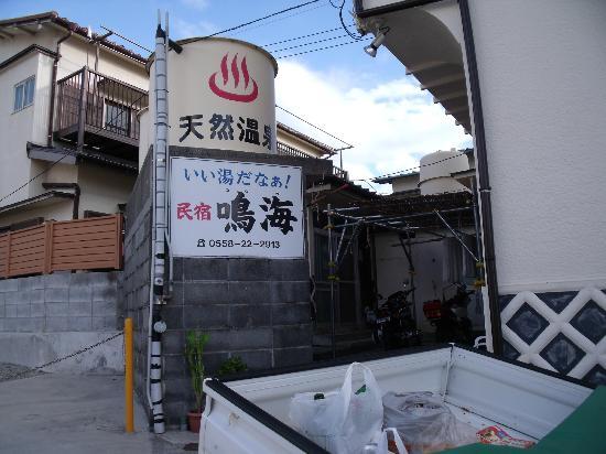 Onsen Minshuku Narumi : 外観(出入口)