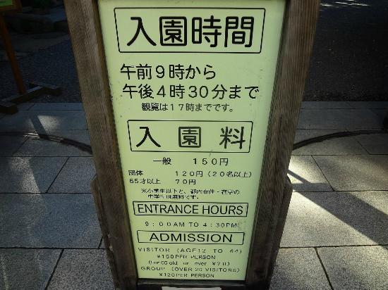 Kita, Japan: 案内板です。