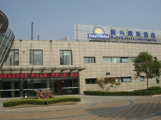 Days Hotel Lianyungang: 外観01