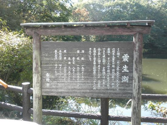 Lake Shinsei: 案内板