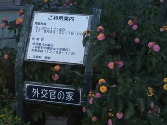 Yamate Italian Garden: 外交官の家02