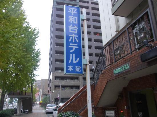 Heiwadai Hotel Honkan : 平和台ホテル本館 看板