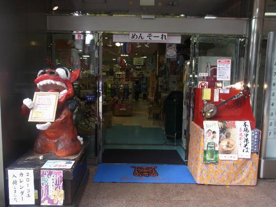 Fukuoka Washita Shop: 福岡わしたショップ  入口