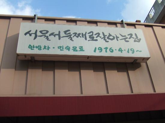 Seoureseo Duljjaero Jalhaneunjip: ソウルでニ番目においしい店 看板