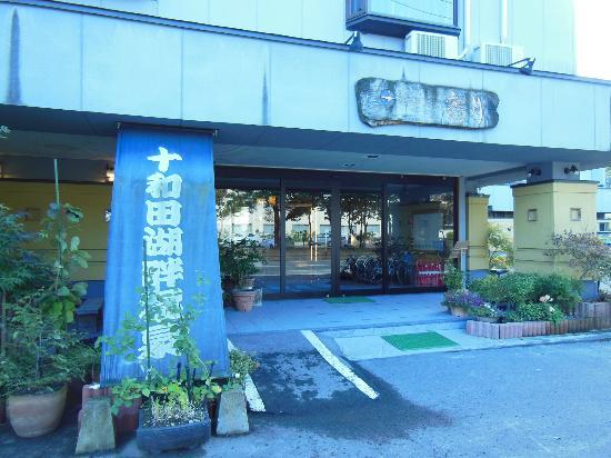 Towadako Yugetsu: 正面玄関