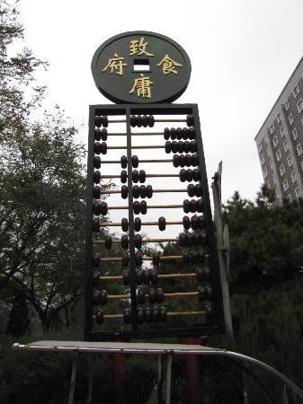 Yitel Hotel Beijing Wangjing 798: Is a restaurant signature