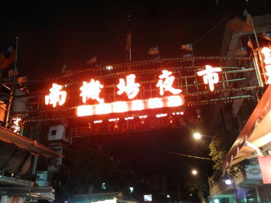 Nanjichang Night Market : 南機場夜市招牌