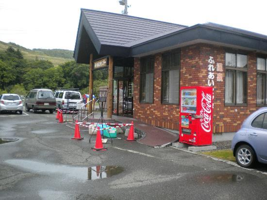 Toyotomi Onsen Fureai Center
