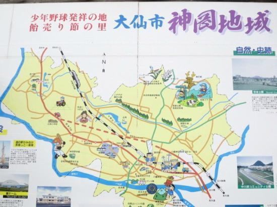 Kamioka Road Station: 案内板