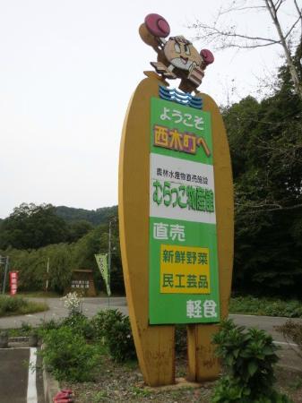 Murakko Commercial Museum: 案内標識
