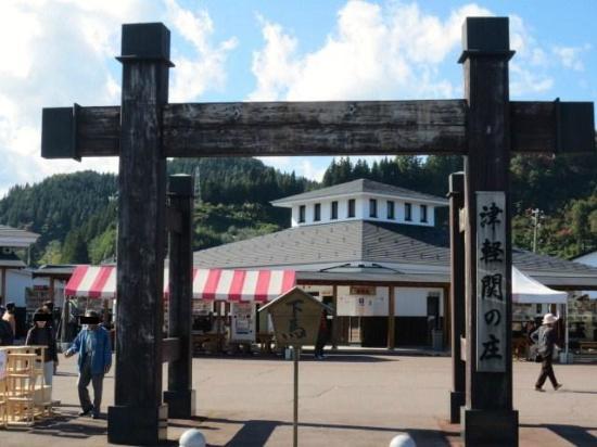 Michi-no-Eki Ikarigaseki Tsugaru - Sekinosho