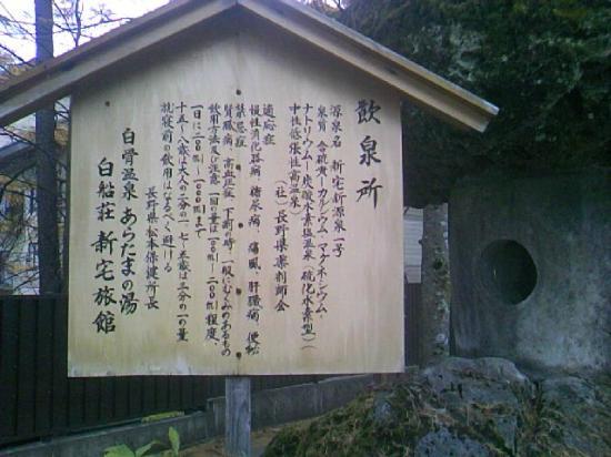 Shirahone Onsen: 飲泉所