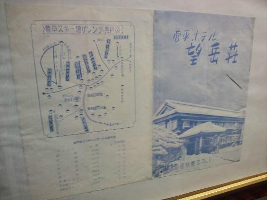 Sugadaira Hotel: 歴史感じます
