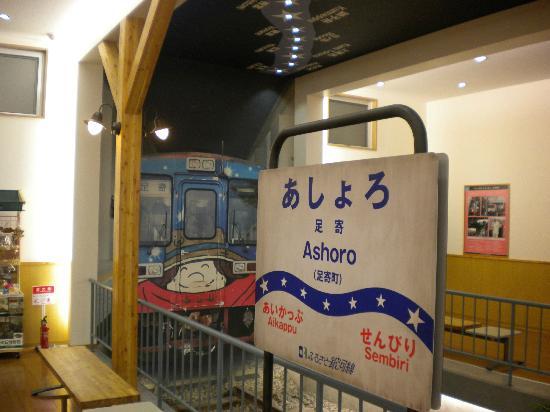 Michi-no-Eki Ashoro Ginga Hall 21: 館内旧ふるさと銀河線レプリカ