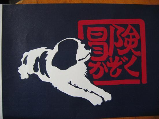 Bouken Kazoku: Logo
