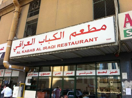 Iraqi Kebab Sharjah Restaurant Reviews Amp Photos