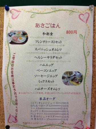 Deigo Hotel : Breakfast menu
