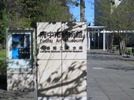 พิพิธภัณฑ์ศิลปะฟุจู
