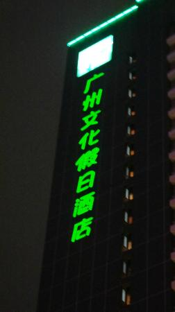Wenhua Business Hotel: Holiday Inn in chinese