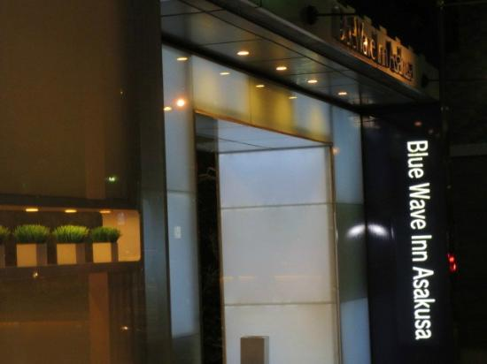 Via Inn Asakusa: ホテル入口