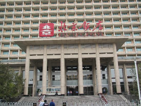 بكين هوتل: FACHADA HOTEL 